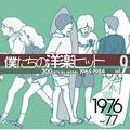 僕たちの洋楽ヒット 9 1976~77