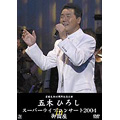 五木ひろし スーパーライブコンサート2004in御園座