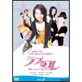 ラブ・コレ ~東京Love Collection~ vol.2