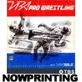 「伝説の国際プロレス」1969-1974 DVD BOX<2,000セット限定生産>