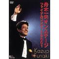 舟木一夫オンステージファイナルコンサート2001