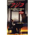 NHKビデオ フジコ~あるピアニストの軌跡~(奏楽堂ライヴ+未放送映像 付)