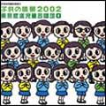 日本の児童合唱団2 子供の情景2002