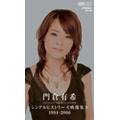 門倉有希シングルヒストリー《映像集》1994-2006
