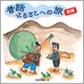 昔話ふるさとへの旅~宮崎