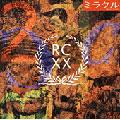 ミラクル -20th Anniversary-