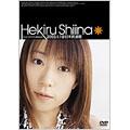 Hekiru Shiina Tour '02-'03 ~believe~ 2003.1.1@日本武道館