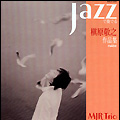JAZZで奏でる槇原敬之作品集 CD