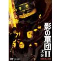 影の軍団 2 COMPLETE DVD 弐巻(4枚組)<初回生産限定>