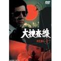 大捜査線 DVD-BOX 1(4枚組)