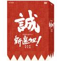 新選組!完全版 第弐集 DVD-BOX