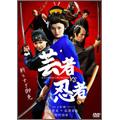 芸者vs忍者 デラックス版[GNBD-7571][DVD] 製品画像