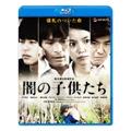 闇の子供たち [Blu-ray Disc+DVD]