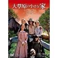 大草原の小さな家シーズン 2 DVD-SET