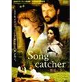 Songcatcher~歌追い人~