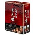 -大明帝国-朱元璋 DVD-BOXI