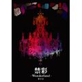 禁彩-Wonderland-(タワーレコード限定販売)