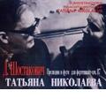 Shostakovich: Preludes and Fugues for Piano Op.87 / Tatiana Nikolaeva