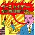 WHY WE BURN EP(アナログ限定盤)<初回生産限定盤>