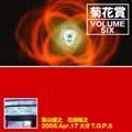 VOLUME SIX 2005年4月17日 大分T.O.P.S