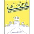 卒業設計日本一決定戦 せんだいデザインリーグ2008 未来の街は僕らが創る