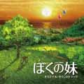 TBS系 日曜劇場 「ぼくの妹」 オリジナル・サウンドトラック