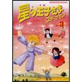 星の王子さま プチ☆プランス 3 ニューテレシネ・デジタル・リマスター版