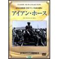 DVD Classic Film Collection アイアン・ホース ジョン・フォード監督
