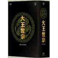 大王世宗 [テワンセジョン] DVD-BOX IV