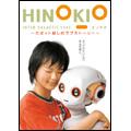 HINOKIO INTER GALACTICA LOVE~ロボット越しのラブストーリー~