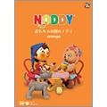 おもちゃの国のノディ orange<通常盤>