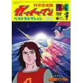 科学忍者隊ガッチャマン ベスト・セレクション3