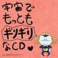 「ケロロ軍曹」 宇宙でもっともギリギリなCD 第2巻<通常盤>