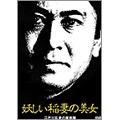 妖しい稲妻の美女 江戸川乱歩の「魔術師」