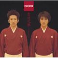FRONTIER [Super Audio CD]