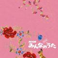 NHKみんなのうた 音楽集