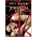 JOHNEN 定の愛