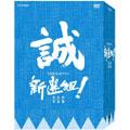 新選組!完全版 第壱集 DVD-BOX(7枚組)