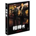 相棒 スリム版 シーズン1 DVDセット1<期間限定生産版>