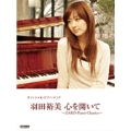 羽田裕美 心を開いて ~ZARD Piano Classics~ オフィシャルピアノスコア