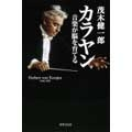 カラヤン 音楽が脳を育てる [BOOK+CD]
