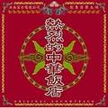 「熱烈的中華飯店」オリジナル・サウンドトラック