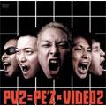 PE'ZのVideo集2