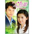続・人魚姫 DVD-BOX1(6枚組)