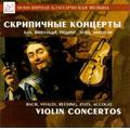 Violin Concertos -O.Reeding, F.Zeits, J.B.Accolay, J.S.Bach, etc (1990, 1992, 2004) / Mikhail Gantvarg(vn/cond), St. Petersburg Chamber Ensemble Soloists, etc