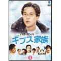 パク・ヨンハ ギプス家族 DVD-BOX 2(4枚組)