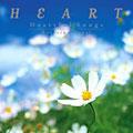 HEART~ハートフル・ソングス/α波オルゴール