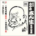 古今亭志ん生 名演大全集 31. 文七元結/火事息子/江戸小ばなし