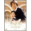 ラブストーリー・イン・ハーバード DVD-BOX II