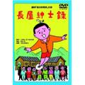 劇団東京乾電池・創立30周年記念公演DVD 「長屋紳士録」
